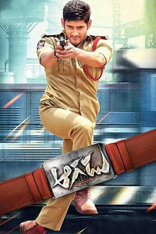 Aagadu 2014 Hindi Dual Audio 480p BluRay x264 450MB ESubs