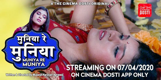 18+ Muniya Re Muniya CinemaDosti Hindi Short Film Watch Online