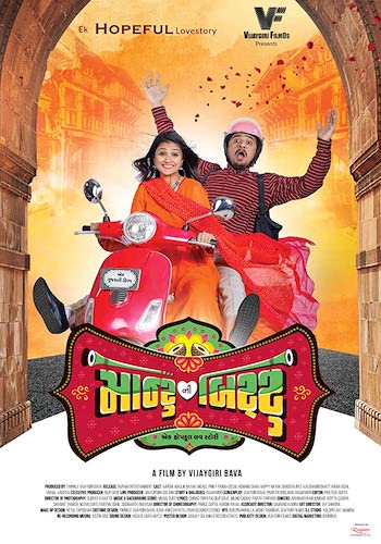 Montu Ni Bittu 2019 Gujarati Movie Download