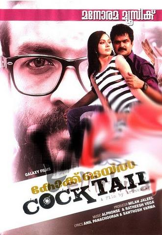 Cocktail 2020 Hindi Dubbed 480p UNCUT HDRip x264 300MB