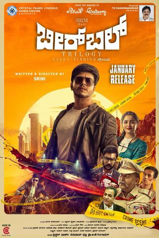 Birbal 2019 Kannada 480p HDRip x264 400MB ESubs
