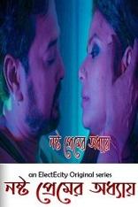 18+ Nashto Premer Adhay Bengali S01E01 Web Series Watch Online
