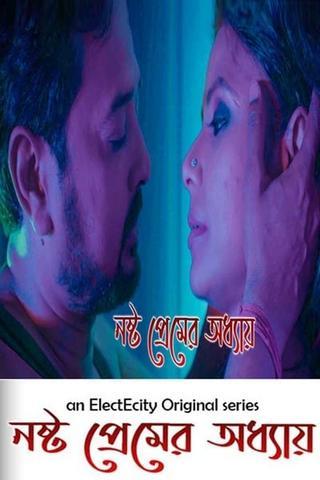 Nashto Premer Adhay 2020 S01EP03 Bengali ElectEcity Web Series 720p HDRip 150MB