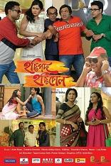 Haripada Haribol Bengali Full Movie Watch Online