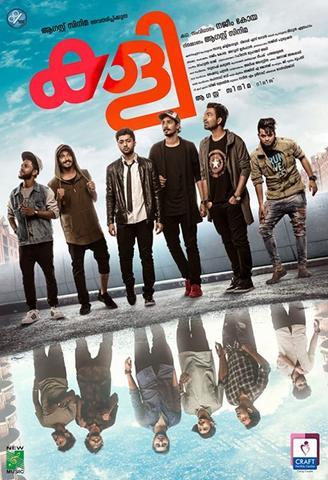 Kaly 2018 Malayalam 480p HDTV x264 400MB