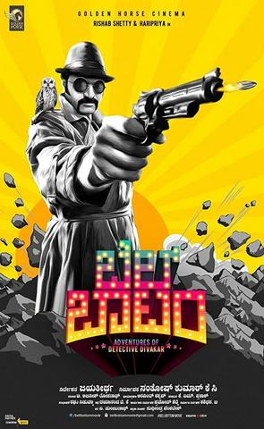 Bell Bottom 2019 Kannada 480p HDTV x264 400MB