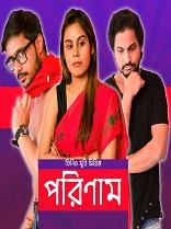 18+ Porinam Bengali S01E01 Web Series Watch Online