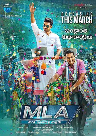 MLA 2018 Kannada 480p HDRip x264 450MB ESubs