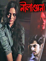 Nilanjana Bengali Full Movie Watch Online