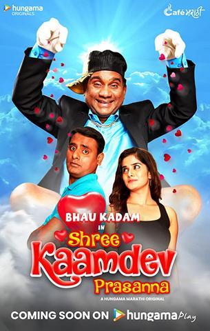 18+ Shree Kaamdev Prasanna 2019 Hungama Hindi S01 Web Series 480p HDRip x264 300MB