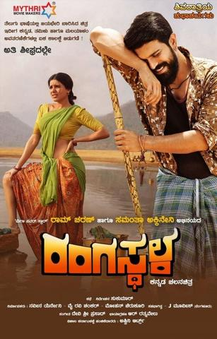 Rangasthala 2019 Dual Audio ORG 480p HDRip x264 450MB ESubs