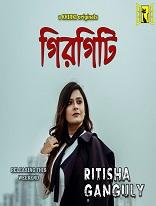18+ Girgiti Khirki Bengali Short Film Watch Online