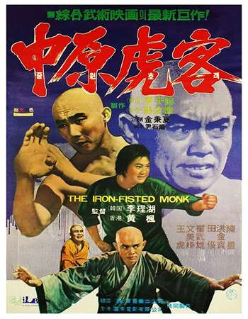 Iron Fisted Monk 1977 Hindi Dual Audio BRRip Full Movie 720p Download