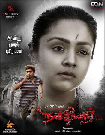 Naachiyar 2018 Hindi Dual Audio 450MB UNCUT HDRip 720p HEVC