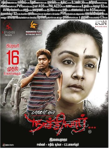 Naachiyaar 2018 UNCUT Dual Audio Hindi 480p HDRip 300mb