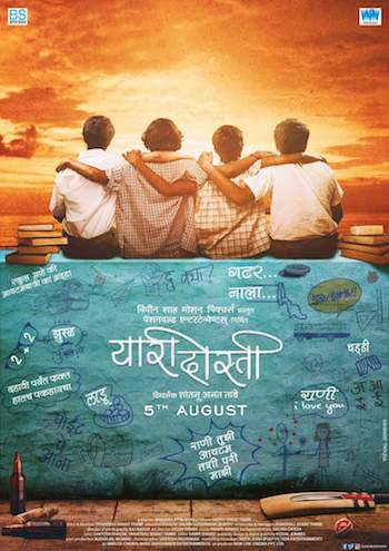 Yaari Dosti 2016 Marathi Movie Download