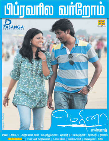 Marina 2012 Hindi Dual Audio 400MB UNCUT HDRip 480p