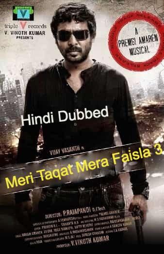 Meri Taqat Mera Faisla 3 2020 Hindi Dubbed Full Movie Download