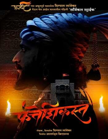 Fatteshikast 2019 Marathi 400MB HDRip 480p ESubs
