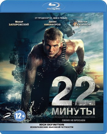 22 Minuty (2014) Dual Audio Hindi Bluray Movie Download
