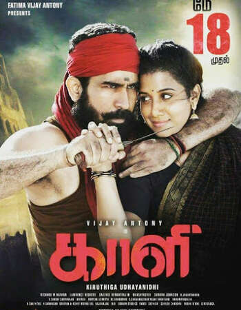 Kaali 2018 Hindi Dual Audio 400MB UNCUT HDRip 480p ESubs