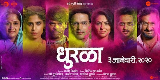 Dhurala 2020 Marathi Movie Download