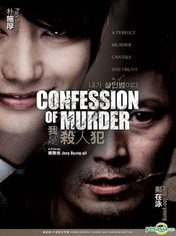 Confession Of Murder 2012 Dual Audio Hindi 720p BluRay 1GB