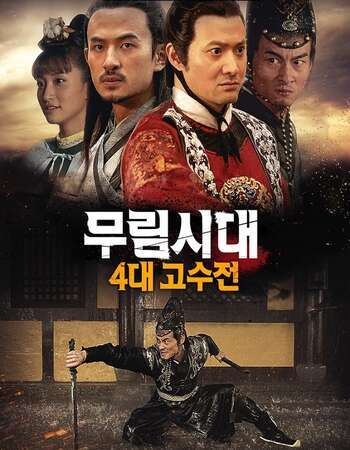 Changan Swordsmen Mystery 2016 Hindi Dual Audio 300MB WEBRip 480p