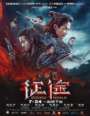 Double World 2020 Hindi Dual Audio 300MB BluRay 480p ESubs