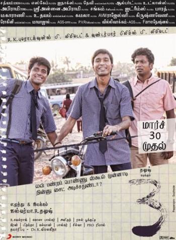 3 (Three) 2012 UNCUT Dual Audio Hindi Full Movie Download
