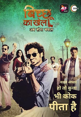 Bicchoo Ka Khel 2020 AltBalaji S01 Hindi 480p HDRip x264 550MB ESubs