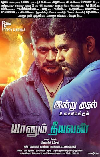 Yaanum Theeyavan 2017 Dual Audio Hindi Movie Download