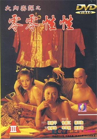 Yu Pui Tsuen III 1996 UNRATED Dual Audio Hindi 480p BluRay x264 300MB ESubs