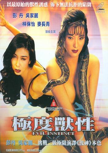 Evil Instinct 1996 UNRATED Dual Audio Hindi Bluray Movie Download