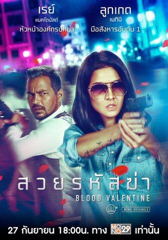 Blood Valentine 2019 Dual Audio Hindi 480p WEB-DL x264 300MB