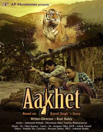 Aakhet 2021 Hindi 230MB HDRip 480p