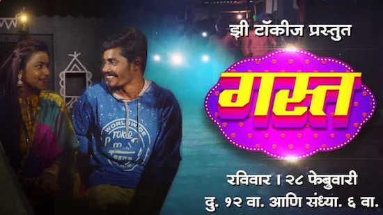 Gast 2021 Marathi 480p WEB-DL 300mb