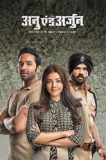 Anu and Arjun 2021 Hindi Full Movie Download