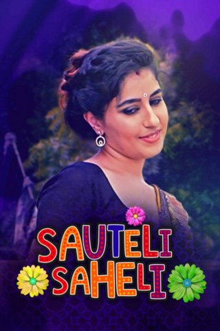 Sauteli Saheli 2021 Kooku Hindi S01 Hot Web Series 720p HDRip 220MB