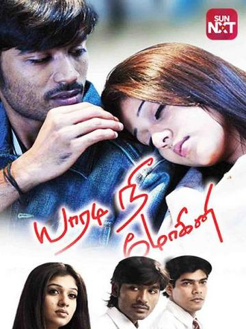 Yaaradi Nee Mohini 2008 Hindi 480p HDRip x264 450MB