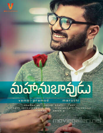 Mahanubhavudu 2017 Hindi Dual Audio 450MB UNCUT HDRip 480p ESubs