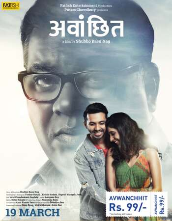 Avwanchhit 2021 Full Marathi Movie 480p Download