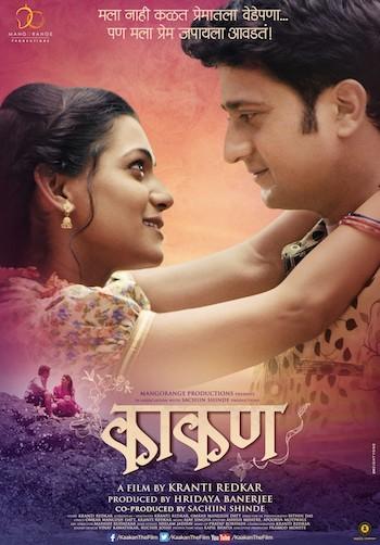 Kaakan 2015 Marathi Movie Download