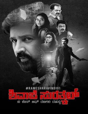 Shivaji Surathkal 2020 Dual Audio Hindi Kannada WEBRip 720p 480p Movie Download