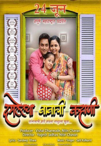 Damlelya Babachi Kahani 2016 Marathi 720p WEBRip 850mb