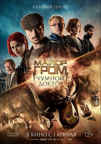 Major Grom Plague Doctor 2021 Dual Audio Hindi Full Movie Download