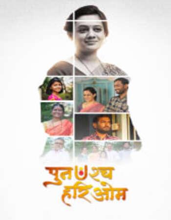 Punashchha Hari Om 2021 Marathi 720p HDRip x264