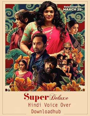 Super Deluxe 2019 Hindi (Voice Over) Dual Audio 720p 480p UNCUT HDRip ESubs