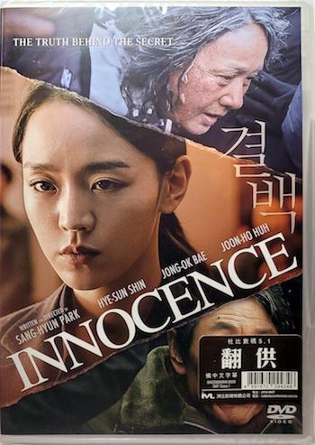 Innocence 2020 Dual Audio Hindi Movie Download