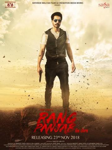 Rang Panjab 2018 Punjabi Full Movie Download
